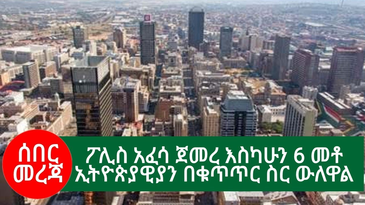 Daily Ethiopia News August 09, 2019