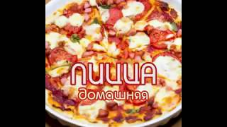 Пошаговый рецепт домашней пиццы Маргариты