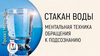 СТАКАН ВОДЫ - Ментальная техника обращения к подсознанию   Марта Николаева-Гарина