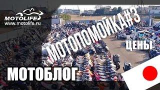 Мотоциклы с помойки #3: ЦЕНЫ [ЯПОНИЯ]