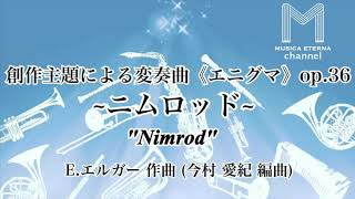 """「ニムロッド」~創作主題による変奏曲""""エニグマ""""op.36より~ 1898年、イ..."""