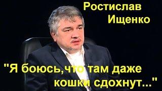 Ростислав Ищенко про Укp@ину. У Яхно снова истерика!