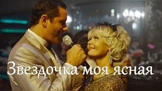 ЗВЕЗДОЧКА МОЯ ЯСНАЯ. Александр Никитин и Юлия Меньшова в сериале 'Между нами девочками Продолжение'
