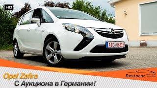 Opel Zafira с Аукциона в Германии!
