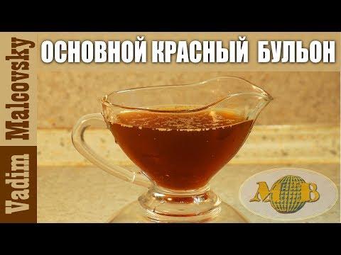 Рецепт основной красный бульон из говядины или как сделать красный бульон. Мальковский Вадим
