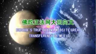 Buddha song佛教音乐《三宝歌》寺院版-缘聚禅莲徒儿恭制