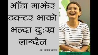 'जीवन संघर्ष हो,हाँसी हाँसी चुनौती सामना गर्नुपर्छ'Dr Bhawana Tamang Interview| Mero Online TV