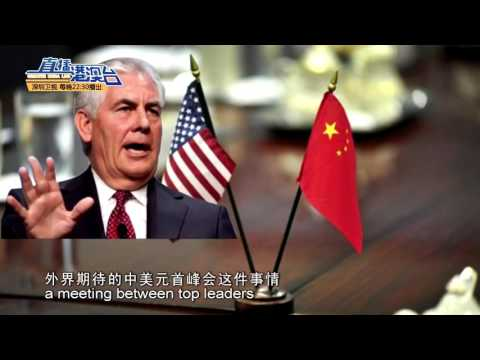 Liu Heping: One-China Policy is the precondition of the meeting between Wang Yi and Tillerson