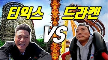 티익스프레스 VS 드라켄, 한국 최고의 롤러코스터는? 리얼 탑승 비교 리뷰 (에버랜드 vs 경주월드)