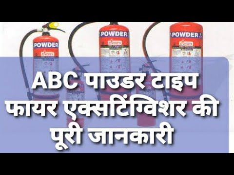 ABC Type Fire Extinguisher Full Details