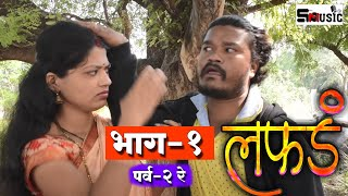 लफडं वेब सिरीज भाग- १ (पर्व -२ रे )।Lafad Marathi Web Series| Episode-1 |Shivraj music marathi