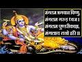 Shri vishnu mantra mangalam bhagwan vishnu श्री विष्णु मंत्र मंगलम भगवन विष्णु 108 times mp3