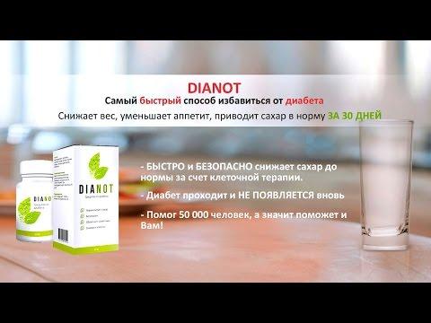 Dianot - средство от диабета