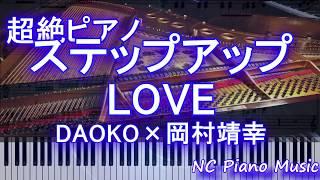 超絶ピアノ ステップアップlove Daoko 岡村靖幸  血界戦線 Beyond エンディング フル Full