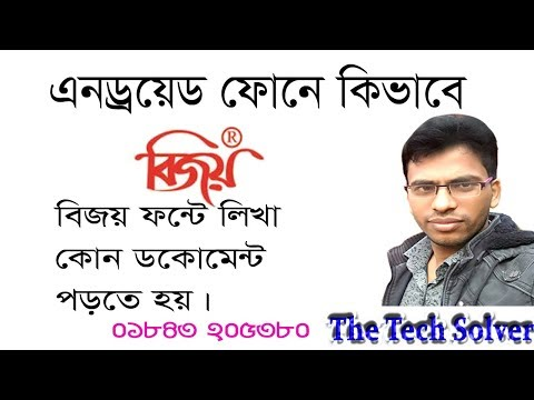 How To Read Bijoy Font (SutonnyMJ) In Android Mobile