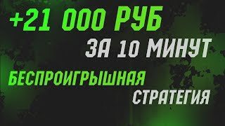 СЕКРЕТЫ ЗАРАБОТКА НА БИНАРНЫХ ОПЦИОНАХ! САМАЯ ЛУЧШАЯ СТРАТЕГИЯ ДЛЯ ТОРГОВЛИ! +21 000 РУБЛЕЙ