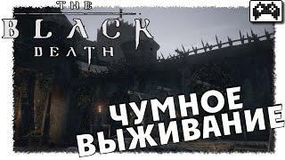 The Black Death | ОБЗОР РАННЕГО ДОСТУПА