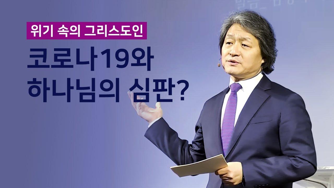 [중계ver] 2주_코로나19와 하나님의 심판?  | 김형국 목사 | 2020-03-08