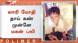 6 வயது சிறுவன் தாயின் கண்முன்னே உயிரிழந்த சம்பவம்