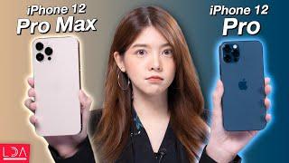 รีวิว iPhone 12 Pro กับ iPhone 12 Pro Max : คุ้มเงินหรือเปล่า? ซื้อเครื่องไหนดี?