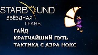 Starbound Гайд Кратчайший путь и тактика с Азра Нокс