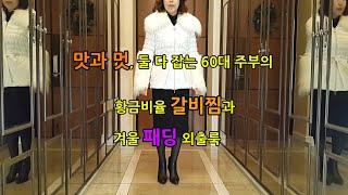 [60대 주부 Vlog 11- 일상 & 패션] …