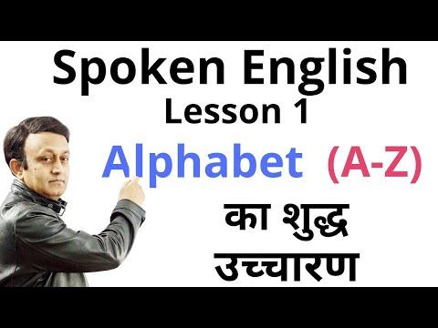 SPOKEN ENGLISH - LESSON 1 - ALPHABET का शुद्ध उच्चारण सीखें