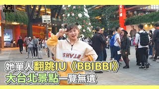她單人翻跳IU《BBIBBI》 大台北景點一覽無遺《VS MEDIA》