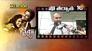 Jersey Movie Review | Public Talk | Natural Star Nani | Shraddha Srinath | 10TV News