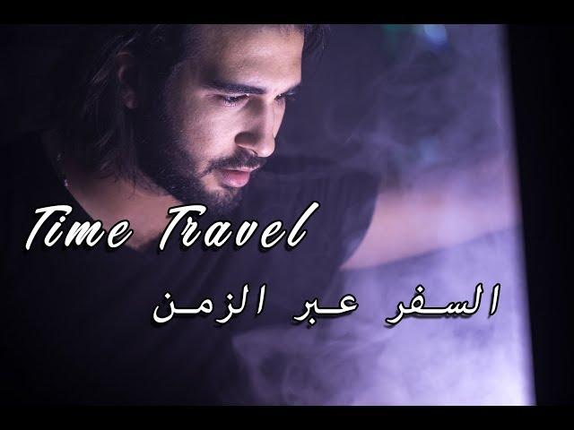 Time Travel - السفر عبر الزمن