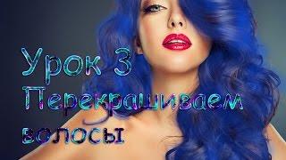 Уроки Фотошопа -  №3 Как изменить цвет волос на фото