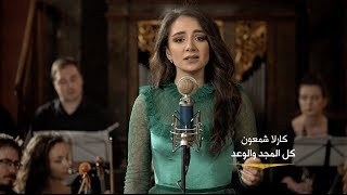 Kullu el Majdi - Carla Chamoun كلّ المجد - كارلا شمعون