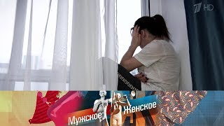 С высокой горы. Мужское / Женское. Выпуск от 06.02.2020
