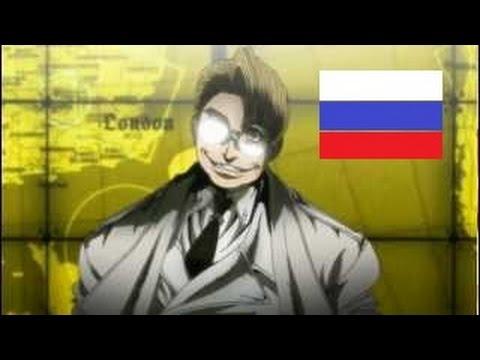 Трек Из аниме Хелсинг - саундтрек хелсинг на русском в mp3 192kbps