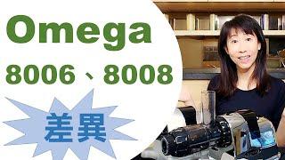 教你選擇西洋芹榨汁機 |西洋芹汁是全球最新的健康飲品|Omega 8006 和 Omega 8008 的差異 |Celery Juice 2020