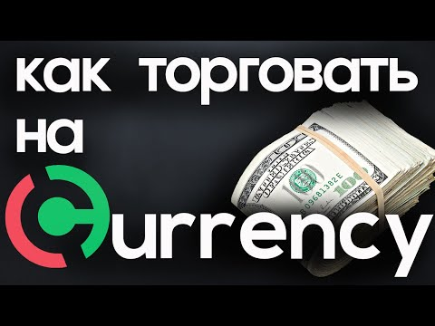 #Currency #CurrencyCom #Инвестиции Биржа Currency как торговать.