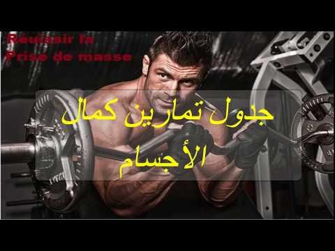 جدول تدريبي للجسم كامل في 4 ايام للمبتدئين   تمارين كمال الاجسام بالفيديو Weight Loss Programs