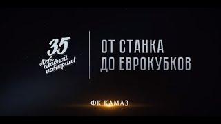 Документальный фильм «От станка до еврокубков» - 3 серия