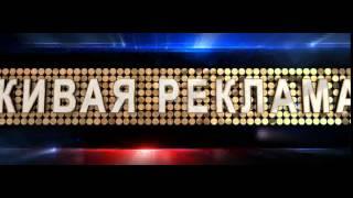 Живая реклама из пайеток Краснодар(Вывеска из пайеток - новое в наружной рекламе ООО