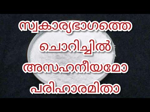 സ്വകാര്യഭാഗത്തെ ചൊറിച്ചില് അസഹനീയമോ,പരിഹാരമിതാ||M4 Tips||malayali youtuber||Ep:150