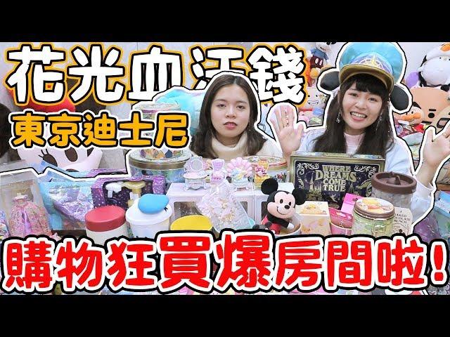 【開箱】購物狂可可第一次去東京迪士尼 就快買爆整個房間啦!可可酒精