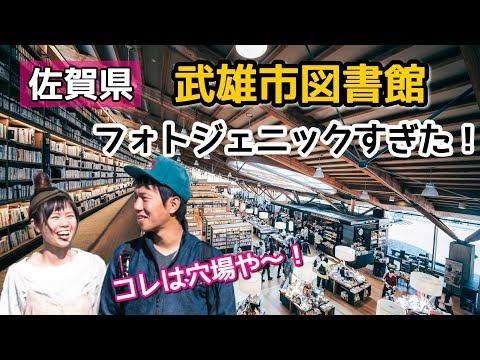 【穴場!】佐賀県の武雄市図書館がフォトジェニックすぎた【車中泊旅016】