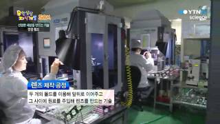 [SOM] 선명한 세상을 만드는 기술, 안경 렌즈 / YTN 사이언스