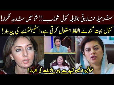 Sharmila Farooqi  Vs Kanwal Shauzab | Extensive fight in Live Show | 02 May 2021 | 92NewsHD thumbnail