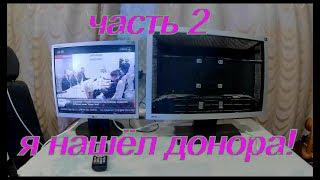 Как монитор превратить в телевизор  Часть 2  Как я купил себе монитор