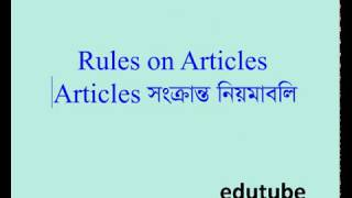 Rules on Articles 1by edutubebd.com
