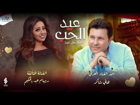 Hany Shaker & Riham AbdelHakim - Eid El Hob [ Lyrics Video ] هاني شاكر وريهام عبد الحكيم - عيد الحب
