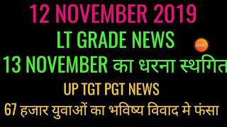 LT GRADE LATEST NEWS TODAY|UP TGT PGT LATEST NEWS TODAY|LT GRADE RESULT|UP TGT PGT NEWS TODAY|LT