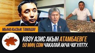 Мына кызык тамаша! Көзү азис акын Атамбаевге 50 миң сом чакалай акча чогултту.