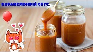 Карамельный соус./caramel sauce/.